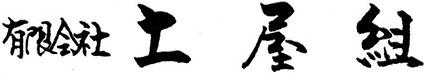 軽井沢の工務店 – 土屋組 ロゴ